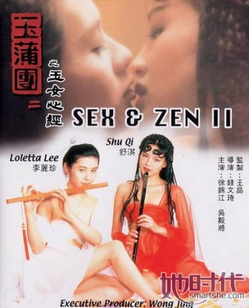 Sex and Zen II, one of the 'Top 10 X-rated Hong Kong films' by China.org.cn