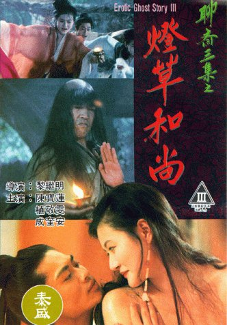 Erotic Ghost Story 3, one of the 'Top 10 X-rated Hong Kong films' by China.org.cn