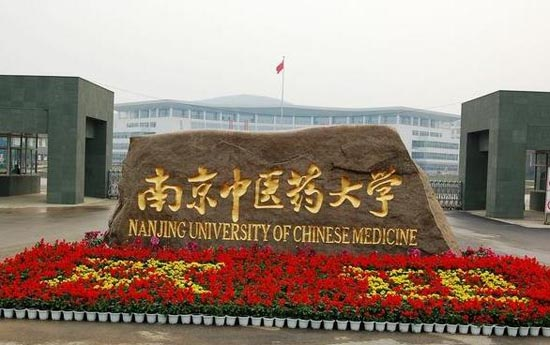 Nanjing University of Chinese Medicine,one of the 'Top 10 TCM universities' by China.org.cn.