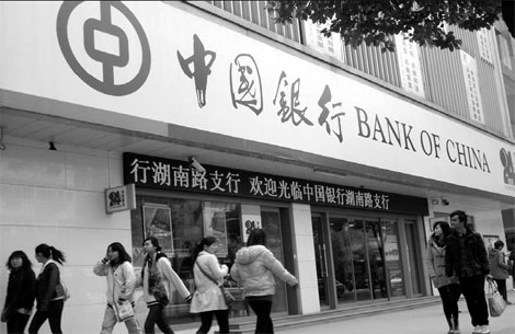 A Bank of China Ltd office in Nanjing, Jiangsu province. The bank has strengthened strategic cooperation with CME Group Inc to explore the yuan-denominated settlement and clearance of commodities. [China Daily]