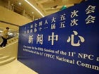 NPC and CPPCC press center opens for foreign media