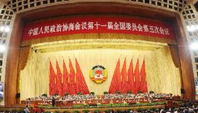 4th plenary meeting of 5th Session of 11th CPPCC opens