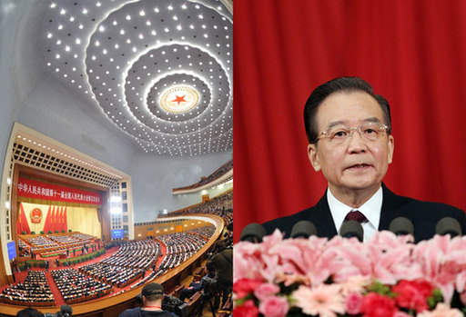 The 11th National People's Congress (NPC), the top legislature of China, starts its fifth session at the Great Hall of the People in Beijing Monday morning. Premier Wen Jiabao delivers a report on the work of the government at the opening meeting.
