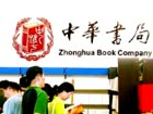 Centennial ceremony of Zhonghua Book Company held in Beijing