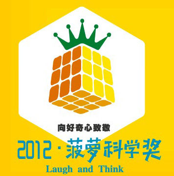 Pineapple Science Prize, with the slogan of 'Laugh and Think,' was inspired by the Nobel Prize.