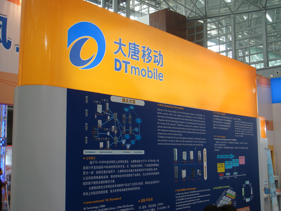 DT Mobile Technologies Co., Ltd., one of the 'top 10 companies with most invention patents' by China.org.cn.