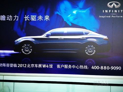 Infiniti M25 Stretched Version, one of the 'Top 15 global debuts at Beijing Auto Show' by China.org.cn.