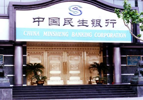 China Minsheng Banking, one of the 'Top 20 biggest Chinese companies 2012' by China.org.cn.