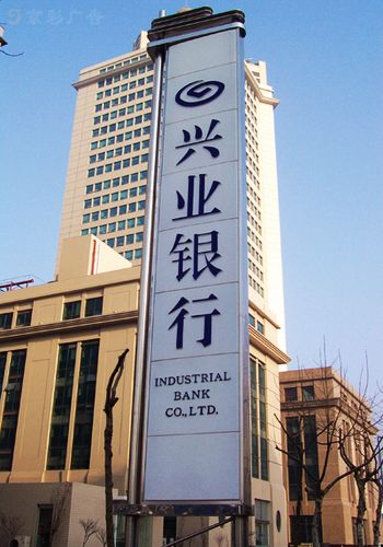 Industrial Bank, one of the 'Top 20 biggest Chinese companies 2012' by China.org.cn.