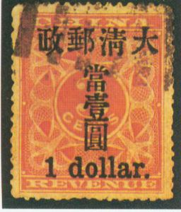 Red Revenue Small One Dollar Surcharge, one of the 'top 13 most valuable postage stamps in the world' by China.org.cn.
