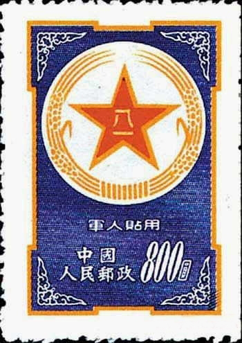Blue Military Stamp, one of the 'top 13 most valuable postage stamps in the world' by China.org.cn.