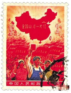 The Whole Country is Red, one of the 'top 13 most valuable postage stamps in the world' by China.org.cn.