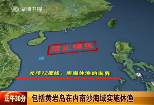 China will impose a routine fishing ban in northern parts of the South China Sea, including the waters around Huangyan Island, for two and a half months beginning on May 16, 2012.