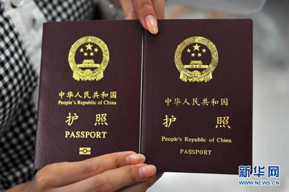 how to get an e passport