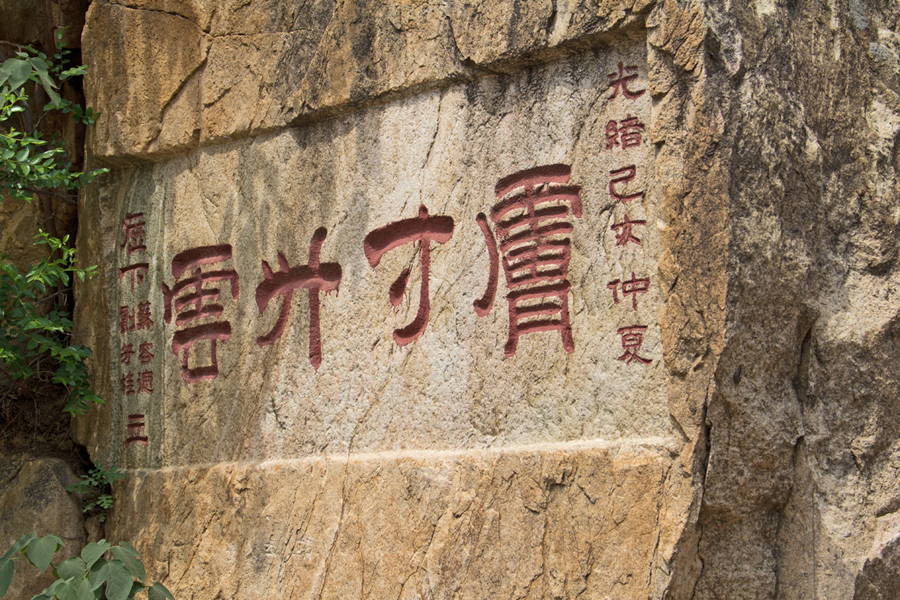 Taishan Mountain is located north of the city of Tai'an, in Shandong province. One of the 'Five Sacred Mountains' in China, Taishan Mountain has been a UNESCO World Heritage Site since 1987.