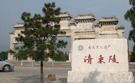 The Eastern Mausoleum of the Qing Dynasty is located at the foot of Changrui Mountain in Zunhua City, Hebei Province.