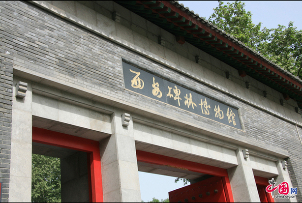 Xi'an Beilin Museum is built on the site of the Xi'an Stele Forest, which is home to steles and stone sculptures.