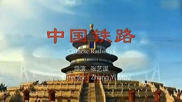 A screen shot of Chinese Railways, a promotional video made by the Ministry of Railways. [Photo / China Daily]