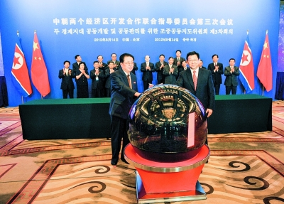 Chinese and DPRK officials attended the meeting of the joint steering committee for developing and managing the Rason Economic and Trade Zone and the Hwanggumphyong and Wihwa Islands Economic Zone.