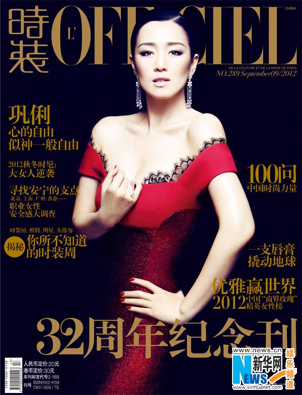 gong li covers fashion l 39 officiel magazine. Black Bedroom Furniture Sets. Home Design Ideas