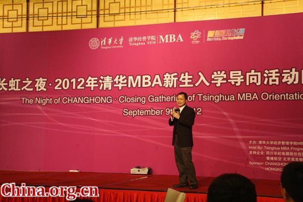 Tsinghua MBA orientation ends, new life begins- China org cn