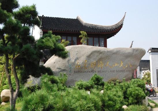 Badashanren Meihu Lake Scenic Spot, one of the 'Top 10 attractions in Jiangxi, China' by China.org.cn