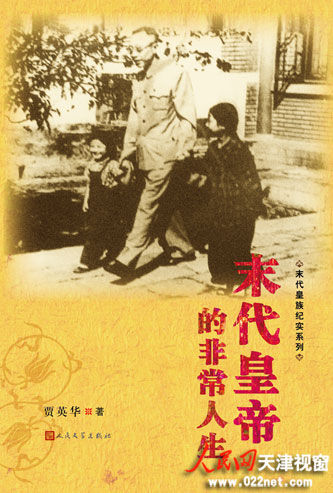 Jia Yinghua, a writer on the family of the last Chinese emperor, has published four new works to add his 'Last Emperor's Family' serial to nine books, in addition to his 'The Later Half of the Last Emperor's Life'.