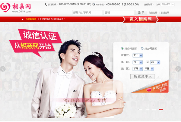 China matchmaking site