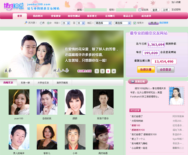 china matchmaking websites China's biggest dating website, jiayuan (nasdaq:date), has revealed today that it now has 100 million registered users the site claims to have helped 123 million people find love in the past ten years it started up in 2003 while 100 million registered users looks awesome as a huge number on.