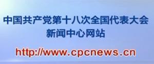 党的十八大新闻中心网站今起开通 Official media website launched for CPC congress