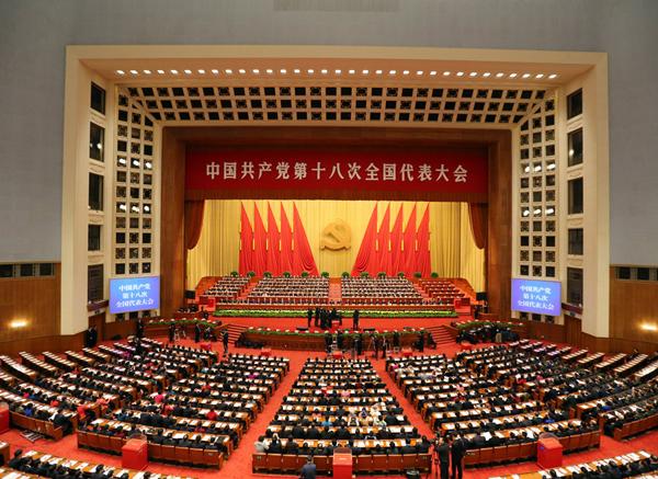 11月14日,中国共产党第十八次全国代表大会闭幕会在北京人民大会堂举行,通过了关于《中国共产党章程(修正案)》的决议。[新华社 丁林 摄]