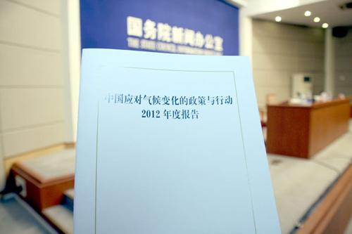 这是在国务院新闻办公室举办的新闻发布会现场发放的《中国应对气候变化的政策与行动2012年度报告》(11月21日摄)。[中国政府网]