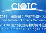 China Internet of Things Expo 2013