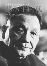 a biography of deng xiaopeng a leader of china Deng carefully put the pieces of the smashed nation back together again and launched china on its recovery to become assuredly once again the world's largest economy ezra vogel's massive biography assembles the case for deng (1904-97) with narrative skill and prodigious scholarship.