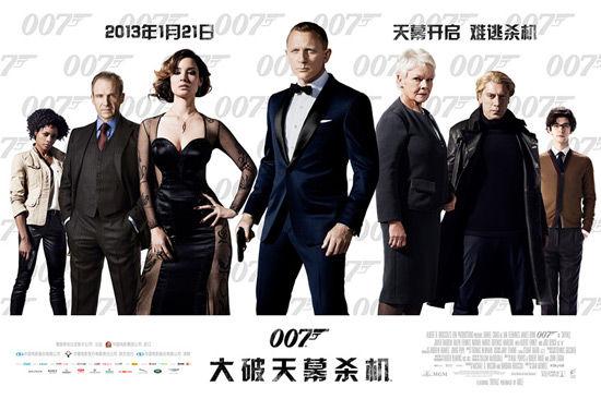 23rd James Bond film hits China - China org cn