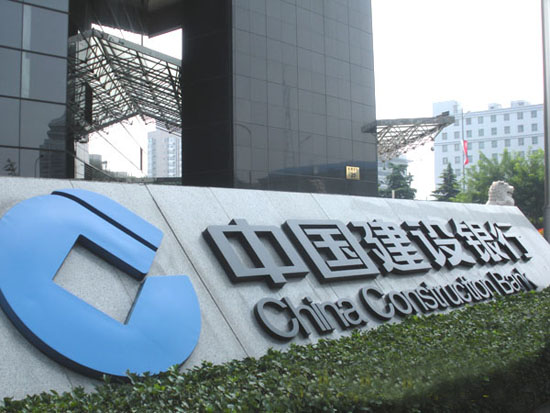 China Construction Bank, one of the 'top 10 least transparent multinational companies' by China.org.cn.