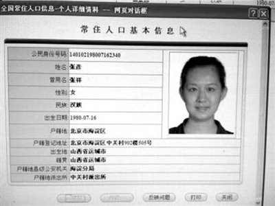 Zhang Yan, an official with the Party disciplinary watchdog in Yuncheng City, had one hukou in Yuncheng and another in Beijing under the pseudonym of Dong Yan, yesterday's Beijing Times reported.[File photo]