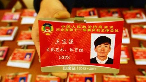 Wang Baoqiang was recently elected member of the 11th Hebei Provincial Committee of the CPPCC.