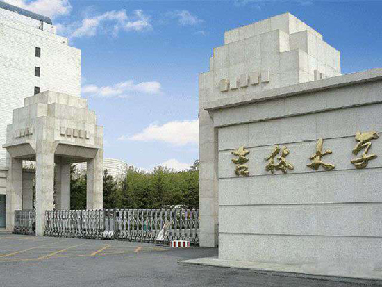 Jilin University, one of the 'top 10 Chinese universities for law study' by China.org.cn.