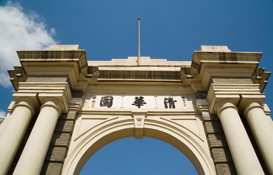 Tsinghua University, one of the 'top 10 Chinese universities for law study' by China.org.cn.