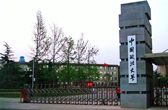 China University of Political Science and Law, one of the 'top 10 Chinese universities for law study' by China.org.cn.