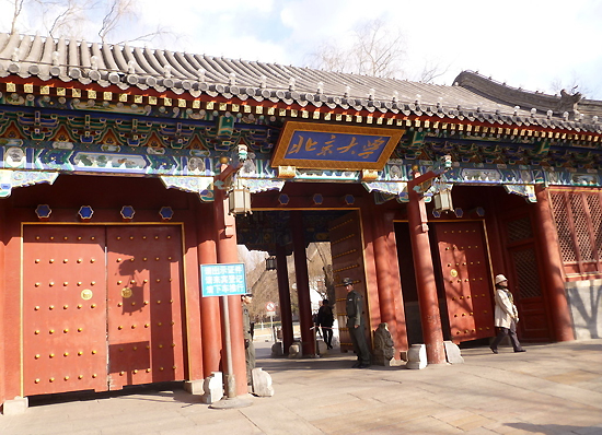 Peking University, one of the 'top 10 Chinese universities for law study' by China.org.cn.