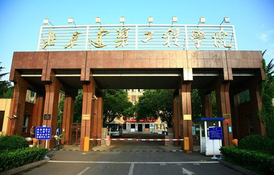 Beijing University Of Civil Engineering And Architecture,