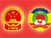 NPC &#38; CPPCC 2013
