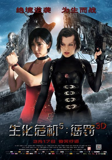 Li Bingbing Adds Points To Resident Evil 5 China Org Cn