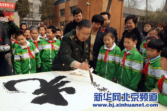 书法大家为北京雷锋小学题牌匾图片