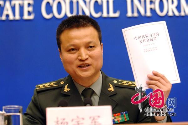4月16日上午,中国国务院新闻办公室发布《中国武装力量的多样化运用》白皮书。图为国防部新闻发言人、新闻事务局副局长杨宇军上校在发布会上发言。[中国网]
