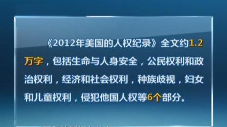 国务院新闻办公室4月21日发表《2012年美国的人权纪录》。