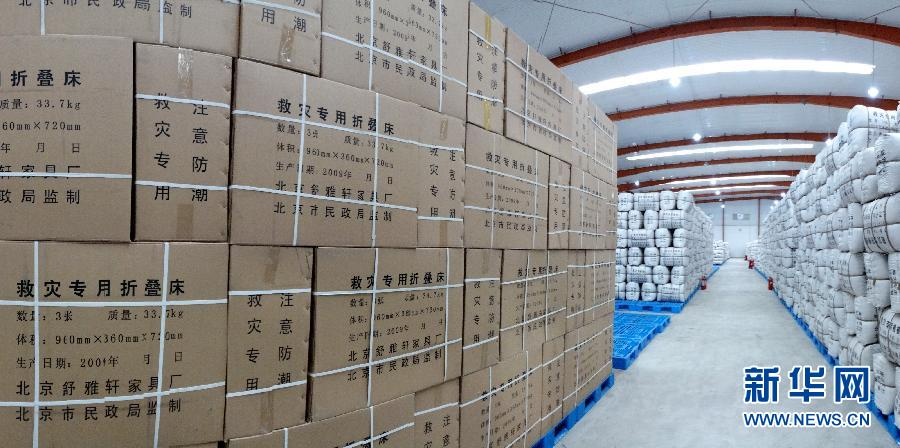 Beijing S Relief Materials Reserve Storage Center China