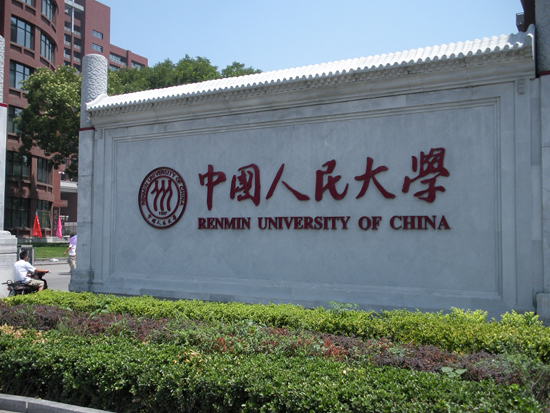 Renmin University of China, one of the Top 10 universities in economics in China